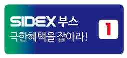 ① SIDEX 부스 극한혜택을 잡아라