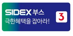 ③ SIDEX 부스 극한혜택을 잡아라