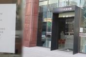 피해자 수백명 '먹튀치과' 사무장병원 의혹