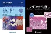 교정치료학·구강악안면병리학 학술원 올해 우수학술도서 지정