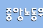 치협 압수수색 기획 C모 국장 해직·해고 '정당'