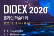 DIDEX 2020, 850여 명 참석 성료