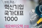 네오바이오텍, '혁신기업 국가대표 1000' 선정