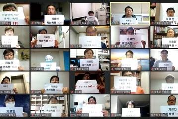 치의폭행 엄벌·재발방지 촉구선언 '분노한 치협'