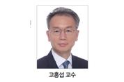 고홍섭 교수 '2020 최우수 부편집장' 선정
