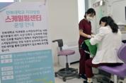 전북대치과병원, 스케일링센터 개설