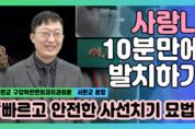 서민교 원장 '사랑니 10분만에 발치 묘법' 인기 폭발