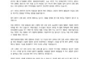 치위협, 소송비 협회비 지출 의혹 입장 발표