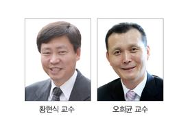 오희균·황현식 교수 日악변형증학회 공동강연
