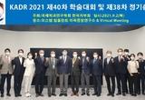국제치과연구학회 한국회 최신 연구성과 교류