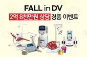"""'Fall in DV' 2억8000만 원 경품이벤트 """"풍성"""""""