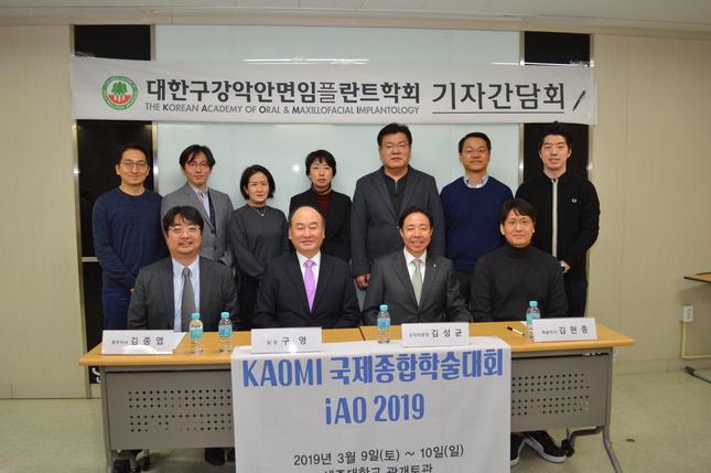 대한구강악안면임플란트학회는 지난 15일 기자간담회를 열고 오는 3월에 개최되는 '제26회 카오미 국제종합학술대회 iAO 2019 및 제1회 치과임플란트 박람회' 준비상황에 대해 설명했다.