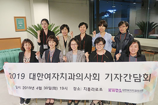대한여자치과의사회가 지난 4월 30일 서울 강남구 모처에서 기자간담회를 개최했다.