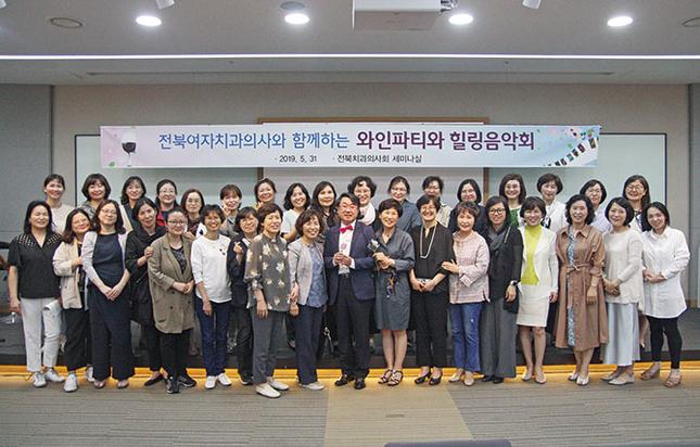 전북지부는 지난 5월 31일 전북여자치과의사회와 함께 '여자치과의사를 위한 와인파티 및 힐링 음악회'를 지부 회관 세미나실에서 개최했다.