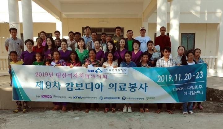대여치가 제9차 해외진료봉사를 지난 11월 캄보디아 파일린주에서 진행했다.<대여치 제공>