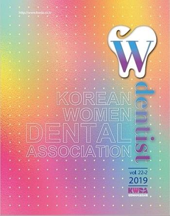 대여치 소식지 'W dentist.'