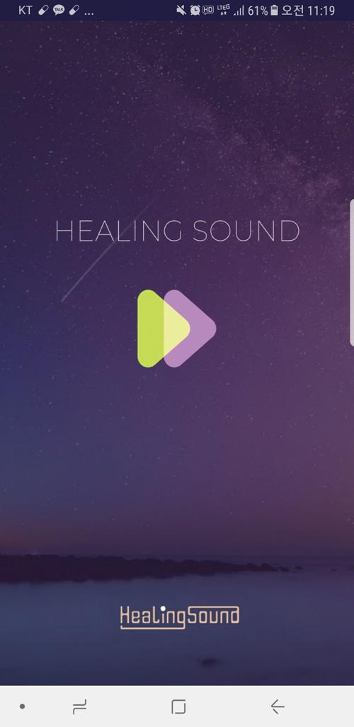 강준구 대표가 개발한 힐링사운드 앱.