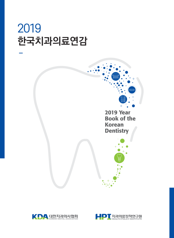 http://www.dailydental.co.kr/data/photos/20201043/art_160315965101_c3645d.png