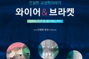 교정 브라켓·와이어 궁금증 책 한권으로 해결