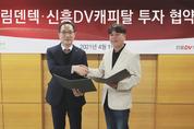 신흥 DV 캐피탈, 해림덴텍과 투자 협약