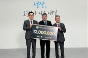 최성백 원장 제9회 샤인학술상 수상