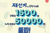 재선기, 구독자 1500명·누적조회수 5만 돌파