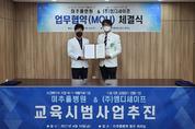 엠디세이프·미추홀병원 감염교육사업 MOU