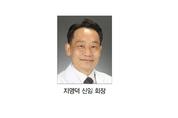 치과감염학회 지영덕 신임 회장 선출