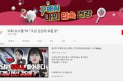 '닥터 오스템TV'로 구강관리 '꿀팁' 전달