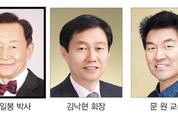 고 김일봉 박사 추념 학술대회 온라인 개최