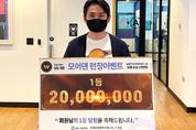모어덴 런칭 이벤트 1등 2000만 원 지급